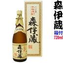 森伊蔵 25°〔化粧箱付〕 720ml 【森伊蔵酒造】