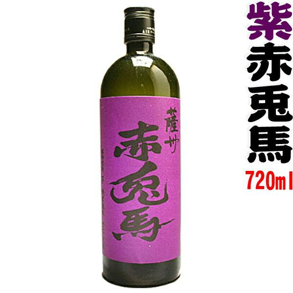 紫の赤兎馬 720ml 【濱田酒造】