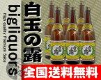 送料無料!白玉の露1800ml 6本セット【白玉醸造】〜あの魔王と同蔵〜