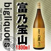 富乃宝山 1800ml 【西酒造】