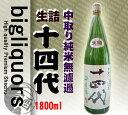 【製造年月】2015年10月製造分十四代 中取り純米無濾過 (生酒)1800ml 【高木酒造】