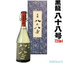 黒龍 八十八号 【大吟醸酒】 720ml〔化粧箱入り〕 【黒龍酒造】
