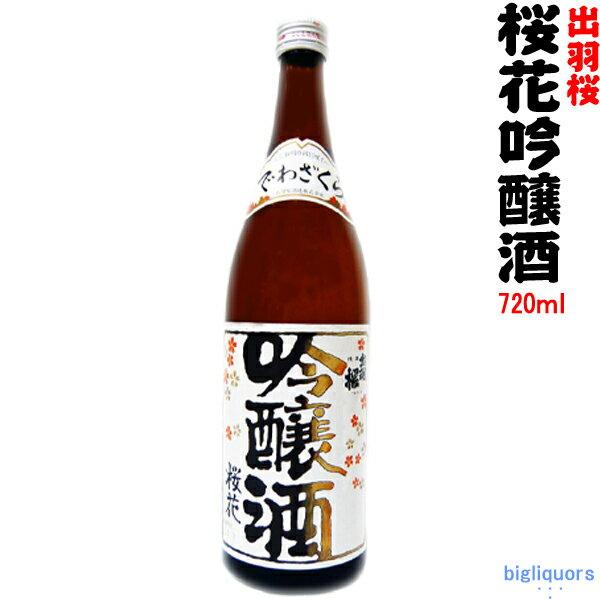 【2017年製】出羽桜 桜花吟醸(火入) 720ml 【出羽桜酒造】