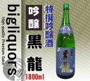 黒龍 特撰吟醸酒1800ml 【黒龍酒造】