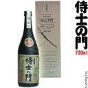 侍士の門 (さむらいのもん) 720ml〔化粧箱入り〕【大久保酒造】