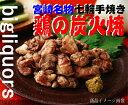 宮崎名物七輪手焼・鶏の炭火焼 180g安心の国内産鶏
