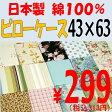 ショッピング訳有 【柄はお任せ】日本製 綿100% 43×63 枕カバー ピローケース 柄込 【わけあり 訳有 訳アリ】