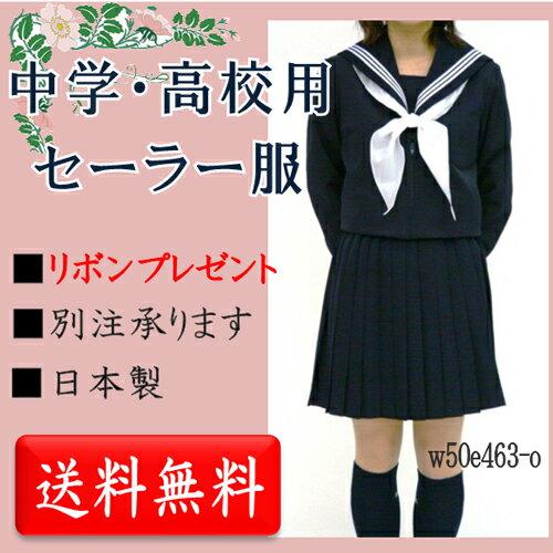冬 紺セーラー服 上着のみ 145cm〜170cm 紺衿白3本線【ベーシック】【受注生産】【長袖】【国内縫製】【日本製】オーダーセーラー承ります