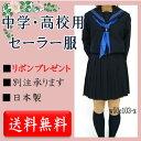 【大きいサイズ】冬 紺セーラー服 上着のみ 〜175cm 紺衿青3本線【受注生産】【長袖】【国内縫製】【日本製】オーダーセーラー承ります