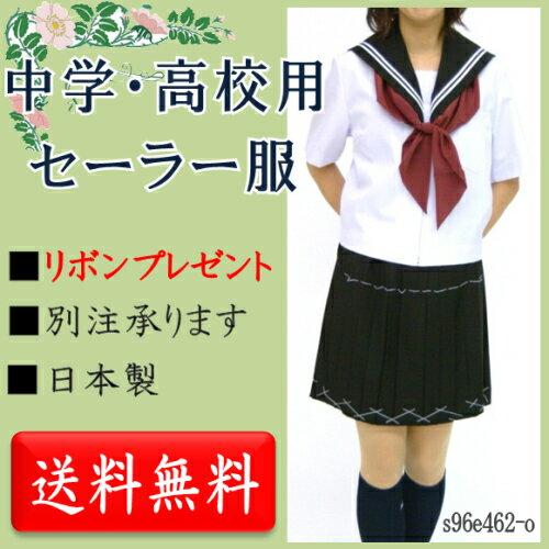 【別注用】黒 夏セーラー服 上着のみ 145cm〜170cm 黒衿白3本線【半袖】【定番】【国内縫製】【日本製】オーダーセーラー承ります