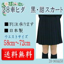 【28車ヒダ】冬 スカート【黒&紺】 ウエスト【58〜72cm】【国内縫製】【日本製】【一部受注生産】オーダーセーラー承ります