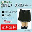 【大きいサイズ】【28箱ヒダ】冬 スカート【黒&紺】 ウエスト【75〜90cm】【国内縫製】【日本製】【受注生産】オーダーセーラー承ります