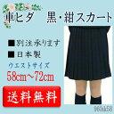 【24 32 36車ヒダ】冬スカート【黒&紺】 ウエスト【58〜72cm】 ウォッシャブル【国内縫製】【日本製】【受注生産】オーダーセーラー承ります