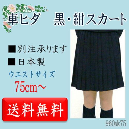 【別注/大きいサイズ】【24・32・36車ヒダ】冬スカート【黒&紺】 ウエスト【100cm〜】 ウォッシャブル【国内縫製】【日本製】【受注生産】オーダーセーラー承ります