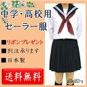 【大きいサイズ】紺 長袖セーラー服 上着のみ 〜175cm ...