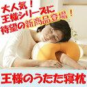 【送料無料】王様シリーズ「王様のうたた寝枕」超極小ビーズ【即納】うたたね/ビーズ/クッション/ギフト
