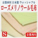 【京都西川】「片面シール織 ローズメリノ毛布」 ウール100% 洗える毛布【Sシングル