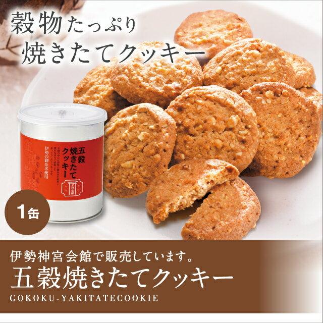 五穀焼きたてクッキー 缶入1缶
