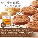 焼きたてKONGARIキャラメルクッキー 1缶(缶入り)