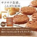 キャラメル クッキー