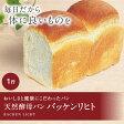 天然酵母パン バッケンリヒト 1斤