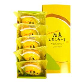 プレミアム広島レモンケーキ5個入り