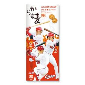 カープ選手パッケージ(新井選手・丸選手・鈴木選手)