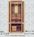 ユートピア 2 [家具調仏壇][モダン仏壇][現代][小型]【smtb-kD】