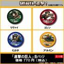 『進撃の巨人』SHIBUYAへ進撃!【缶バッジ】限定品