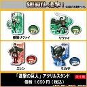『進撃の巨人』SHIBUYAへ進撃!【アクリルスタンド】限定品