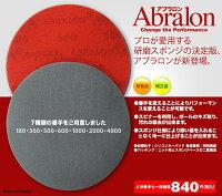 【メール便可】【MIRKA】アブラロンパッド150mm