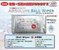 【メール便可】【ABS】アブソリュートボールワイパー【単品】
