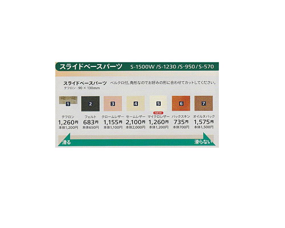 【メール便可】 【ABS】 スライドパーツ マイ...の商品画像