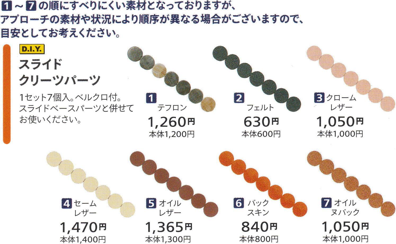 【メール便可】 【ABS】 スライドクリーツパー...の商品画像