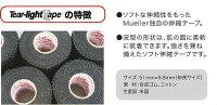 【Mueller】ミューラーテアライトテープ【単品】51mm巾