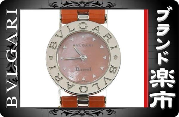☆B楽市ネット店☆本物 ブルガリ B-ZERO1ウォッチ レディース クォーツ 腕時計 BZ22S シェル文字盤【】 【BVLGARI】 腕時計 ブランド時計 [20170328]