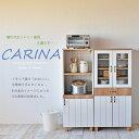 キャビネット キッチン フレンチ カントリー おしゃれ シンプル カリーナシリーズ