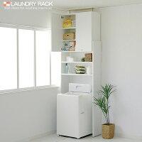 【日本製】洗濯用品の収納に便利!ランドリーラック洗濯機ラック壁面収納耐震