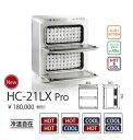 タイジホットキャビ 冷温切替モデル HC-21LX  Pro♪【送料無料】新製品♪