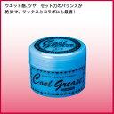 【売れています】クールグリースG 210g☆クールグリースの定番中の定番。☆他の整髪料とのコラボレーションにも最適。