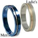 [ペア]ゴールドラインタングステンペアリング(指輪)*FREE STYLE(フリースタイル)Tungsten