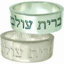 [ペア]ヘブライ語 シルバーペアリング(指輪)*FREE STYLE(フリースタイル)
