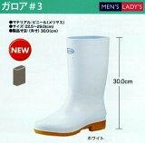 【長靴】ビニール白長靴☆福山ゴム・ガロアFG-#3OP