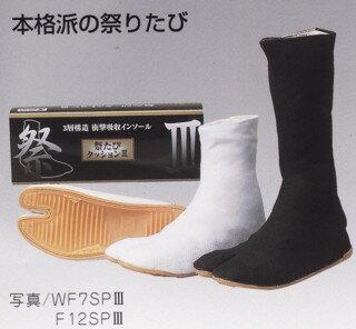 【地下足袋】 力王クッション3 (5枚コハゼ)藍...の商品画像