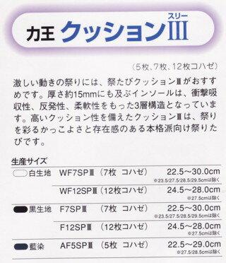 【地下足袋】 力王クッション3 (5枚コハゼ)...の紹介画像3