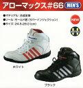 【安全靴 スニーカー】 福山ゴム アローマックス #66 セ...