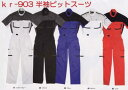 つなぎ服 ツナギ 半袖 つなぎ つなぎおしゃれ クレヒフク kure 903 作業服 【半袖ピットスーツ】メカニックマンをイメージしたピットスーツ。【つなぎ 半袖】