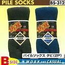 靴下 ソックス 防寒 パイルソックス 足袋型 2足組おたふく bs-312