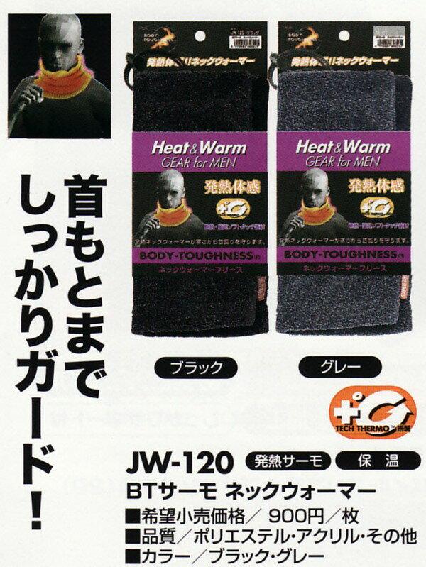 ネックウォーマー BTサーモ 発熱サーモ 保温 ...の商品画像