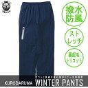 【クロダルマ】 57209 パンツ 防寒パンツ フリース